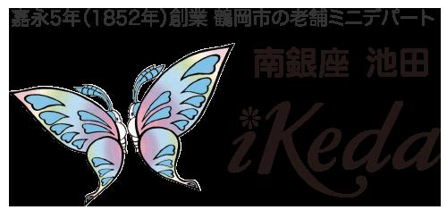 株式会社池田