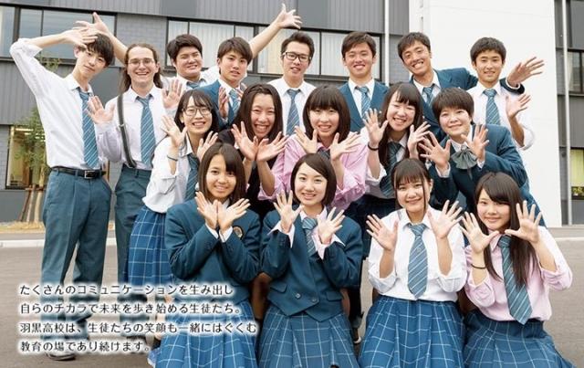 羽黒高等学校!