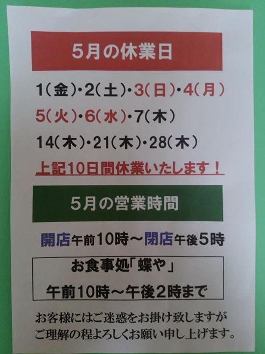 当店は5月1日より7日まで休ませていただきます。