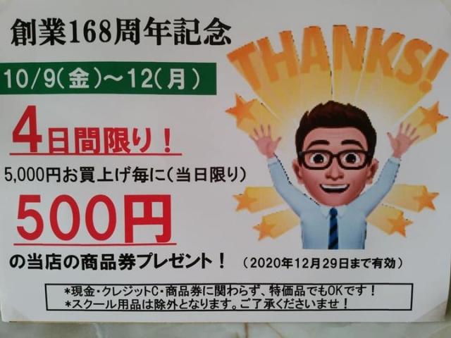 【大創業祭 第2弾!】