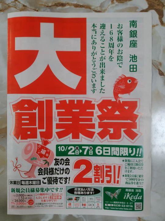 【ご案内】大創業祭開催!