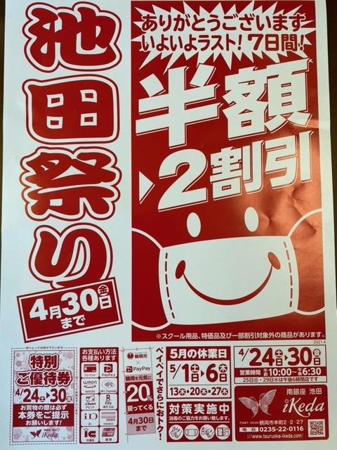 池田祭り最後の7日間!