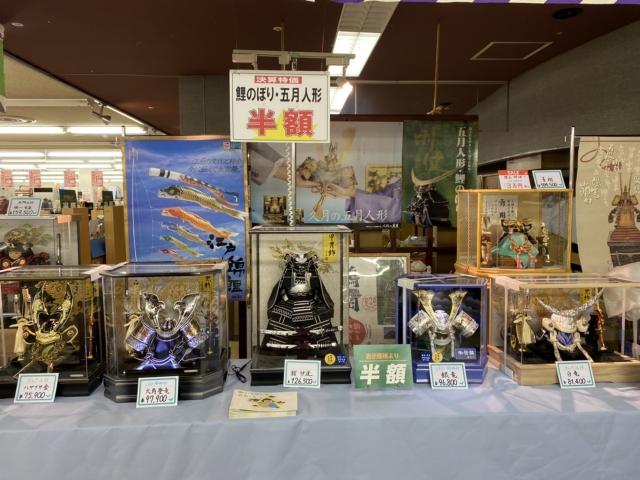 五月人形・鯉のぼり半額セール!